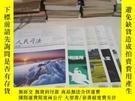 二手書博民逛書店人民司法。罕見2013 (11~14,23)共5本合售Y237289