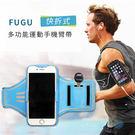 快拆式多功能運動手機臂帶-FUGU...