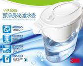 《3M》 WP3000濾水壺2入濾心經濟實惠組合包【一個濾水壺+兩個濾心】
