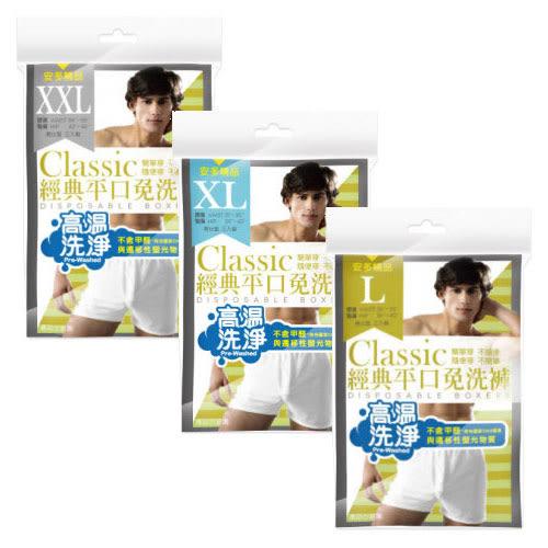 安多精品經典 平口型免洗褲-男仕型(L~XXL) 3入裝◆四季百貨◆