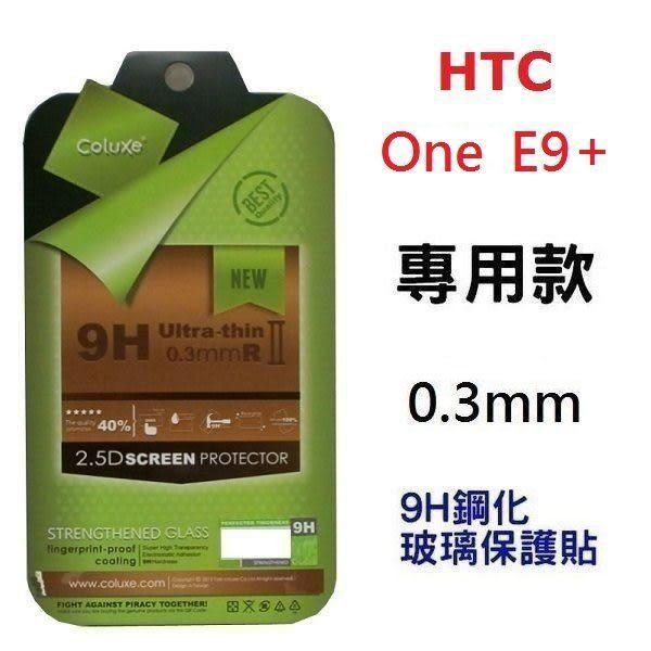 HTC ONE E9+ E9 Plus 鋼化玻璃貼 滿版 9H 保護貼 0.3mm 公司貨【采昇通訊】