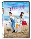 落跑吧愛情 DVD  (音樂影片購)
