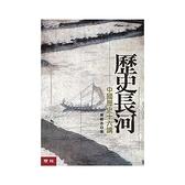 歷史長河(中國歷史十六講)(2版)
