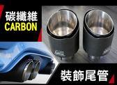 通用型 直出 下彎 可調式 碳纖維卡夢 裝飾尾管 尾飾管 排氣管 全白鐵 尾飾管 排氣管 汽車排氣管