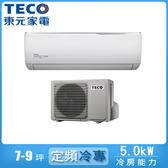 預購品-【TECO東元】7-9坪 變頻冷專分離式冷氣 MA50IC-GA/MS50IC-GA