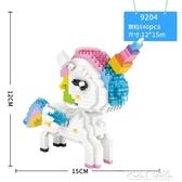 loz小顆粒積木 微型微鑚石益智拼裝玩具獨角獸拼圖男孩女孩成年人 polygirl