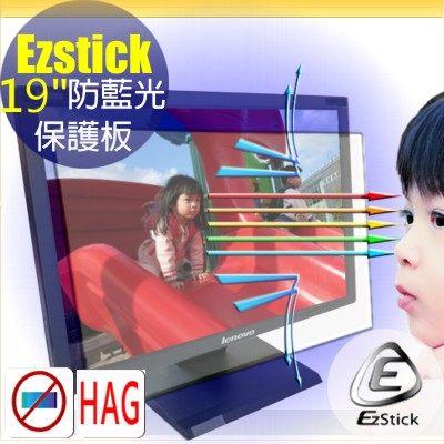【EZstick抗藍光】19吋 4:3 高清霧面 貼邊式 抗藍光護眼螢幕保護板 保護鏡 尺吋 : 410*325mm