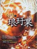 【書寶二手書T4/一般小說_NNQ】貓精之瑯玗果_小狼