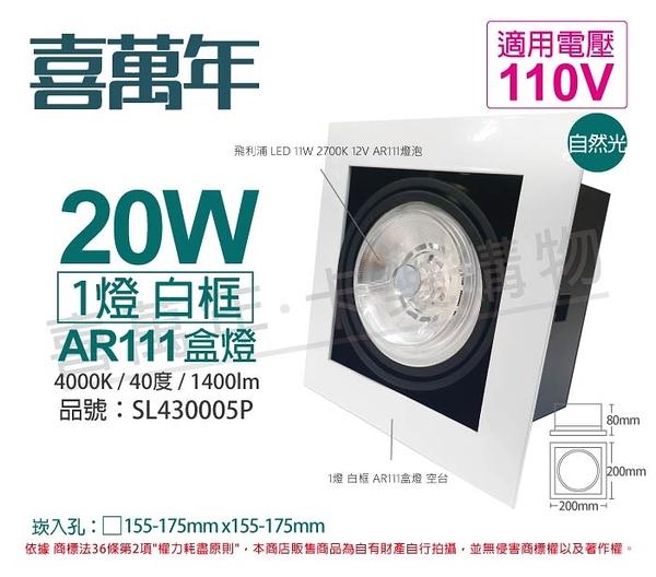 喜萬年 LED 20W 1燈 940 自然光 40度 110V AR111 可調光 白框盒燈(飛利浦光源) _ SL430005P