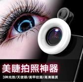 手機拍攝鏡頭 手機微距鏡頭睫毛拍照拍攝神器美甲放大鏡高清美顏補光美睫半永久