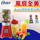 【全網最低價】美國 OSTER Ball 隨鮮瓶果汁機 梅森瓶 隨身杯果汁機 果汁機 原廠保固