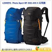 羅普 Lowepro Photo Sport BP 300 AW II 運動攝影家 公司貨 相機包 雙肩 後背 攝影包
