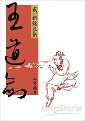 王道劍(貳):新錦衣衛