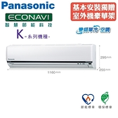 Panasonic國際 10-12坪 一對一單冷變頻冷氣(CS-K71FA2/CU-K71FCA2)含基本安裝