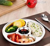 兒童分格餐盤 304不銹鋼三格學生餐盤幼兒園食堂餐具四格分隔餐盤 育心小賣館