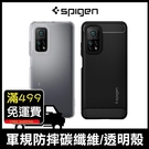 Spigen SGP 軍規防摔殼 小米手機 小米 11/9T/10T Pro 碳纖維 髮絲紋 保護套 保護殼 透明殼