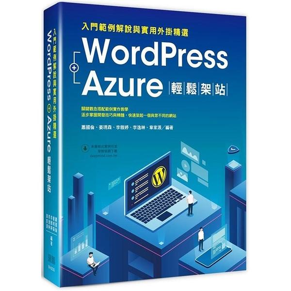WordPress Azure輕鬆架站:入門範例解說與實用外掛精選