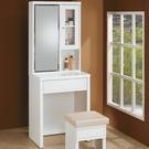 化妝台 鏡台 AT-106-10 純白貝克2尺旋轉鏡台 (含椅)【大眾家居舘】
