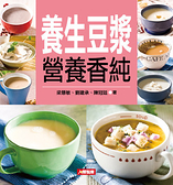 九陽-養生豆漿書