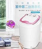 脫水機單桶筒半全自動寶嬰兒童小型迷你洗衣機脫水甩干220v   【全館免運】