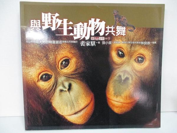 【書寶二手書T1/動植物_DUG】與野生動物共舞_裴家騏