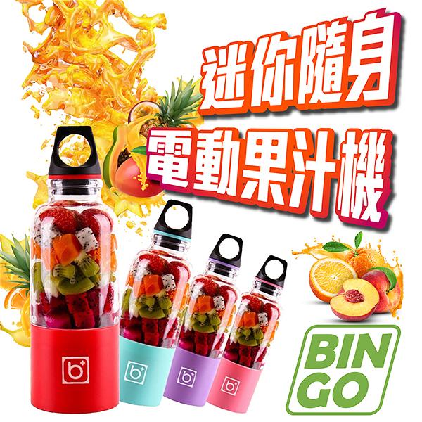 【coni shop】BINGO迷你隨身電動果汁機 便攜 榨汁杯 隨身杯 可攜式果汁機 USB充電 邊走邊打