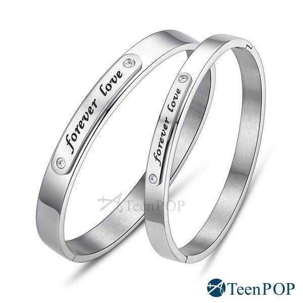情侶手環 對手環 ATeenPOP 永遠的愛 有字款 多款任選 白鋼手環 情人節禮物