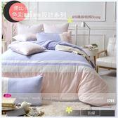 純棉素色【兩用被+床包】5*6.2尺/御芙專櫃《芸綵》優比Bedding/MIX色彩舒適風設計
