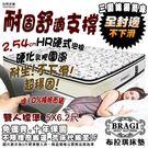 【布拉琪床墊】諾貝達 三線獨立筒床墊 科...