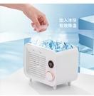 水冷風扇 噴霧桌面加濕噴霧迷你小型空調扇可室內降溫