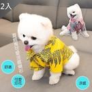 【南紡購物中心】【藻土屋】夏威夷寵物可愛涼感襯衫-2入