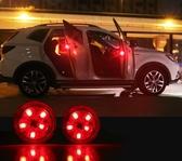 警示燈 汽車LED車門警示燈安全防撞防追尾燈開門燈爆閃感應燈改裝免接線聖誕節