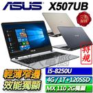 【ASUS華碩】【贈電腦包+滑鼠】【120G SSD+1TB雙碟改裝版】X507UB ◢15.6吋8代特規版筆電 ◣