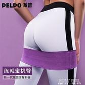 派普圈彈力帶拉力圈虐臀圈深蹲阻力帶女士健身美臀圈訓練器材 夏季狂歡