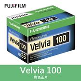 【現貨】Velvia 100 正片 富士 135 底片 RVP100 Velvia 100 (保存效期內) 屮X3