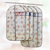 衣服防塵罩 立體掛式無紡布收納掛袋防塵袋大衣皮草西裝罩透明窗 芥末原創