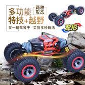 遙控汽車玩具車充電男孩兒童電動越野車玩具超大號變形漂移扭變車 台北日光
