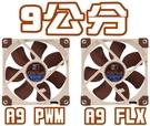 [地瓜球@] 貓頭鷹 Noctua A9 PWM FLX 9公分 風扇 溫控 靜音 SSO軸承 NF-A9 PWM