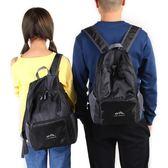 雙肩包女輕便可折疊超輕戶外旅行旅游背包登山包男防水便捷皮膚包   居家物語