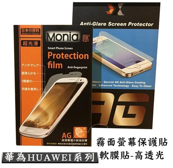 『霧面平板保護貼(軟膜貼)』HUAWEI 華為 MediaPad M3 8吋 螢幕保護貼 防指紋 保護膜 霧面貼 螢幕貼