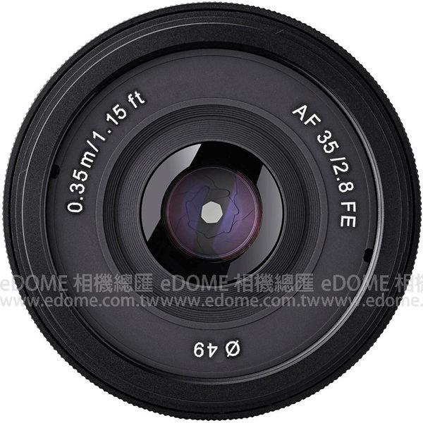 SAMYANG 三陽 AF 35mm F2.8 FE 自動對焦鏡頭 (24期0利率 免運 公司貨) SONY FE接環 A7 II A7S II A7R II