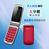 INNO T26行動電話