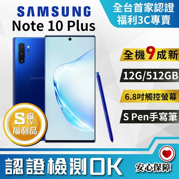 【S級福利品】 Samsung Galaxy Note 10 plus (12G/512GB) N9750 6.8吋螢幕 高通S855處理器