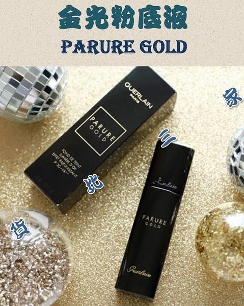 PARURE GOLD Guerlain 嬌蘭 金光粉底液 30ml 素顏霜 透明妝 眼袋 女人 裸色 臥蠶 高光 腮紅