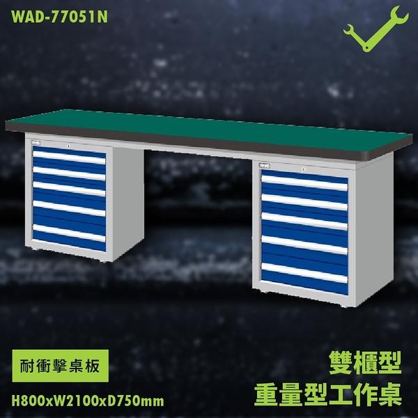 【天鋼】WAD-77051N《耐衝擊桌板》雙櫃型 重量型工作桌 工作檯 桌子 工廠 車廠 保養廠