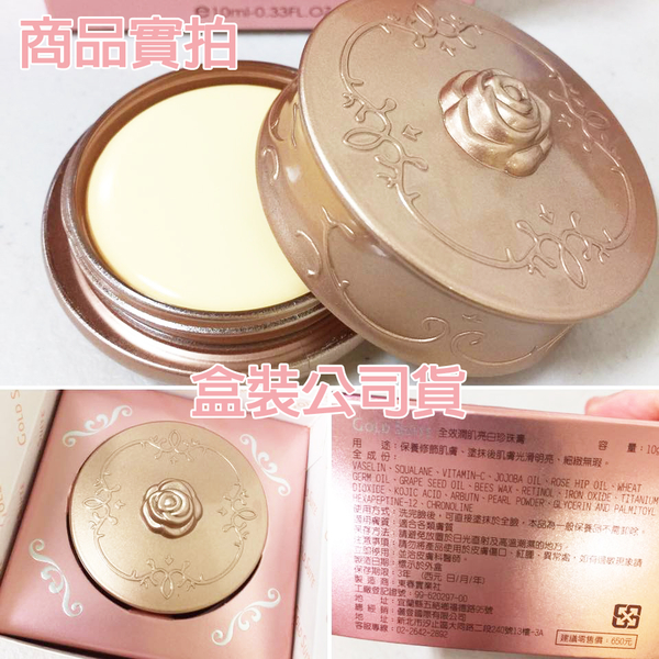 GOLD SUITE 駐顏活膚亮顏珍珠膏 10g 盒裝公司貨 (全效潤肌亮白珍珠膏) 【PQ 美妝】