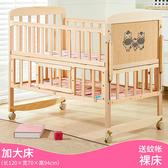 兒童床-床拼接大床新生兒床多功能寶寶床實木無漆bb邊床0-15個月【快速出貨】