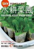 澆澆水就大豐收!水耕菜園懶人DIY:乾淨、省錢、無農藥、微空間,種出47款安心蔬菜