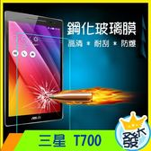 三星平板 Galaxy Tab S 8.4 T700 平板保護貼 超透平板鋼化玻璃貼 防爆螢幕貼 防刮系列