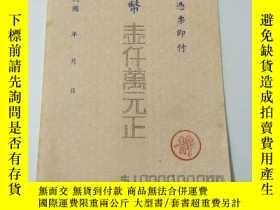 二手書博民逛書店民國上海罕見大額本票Y25313 交通銀行 交通銀行